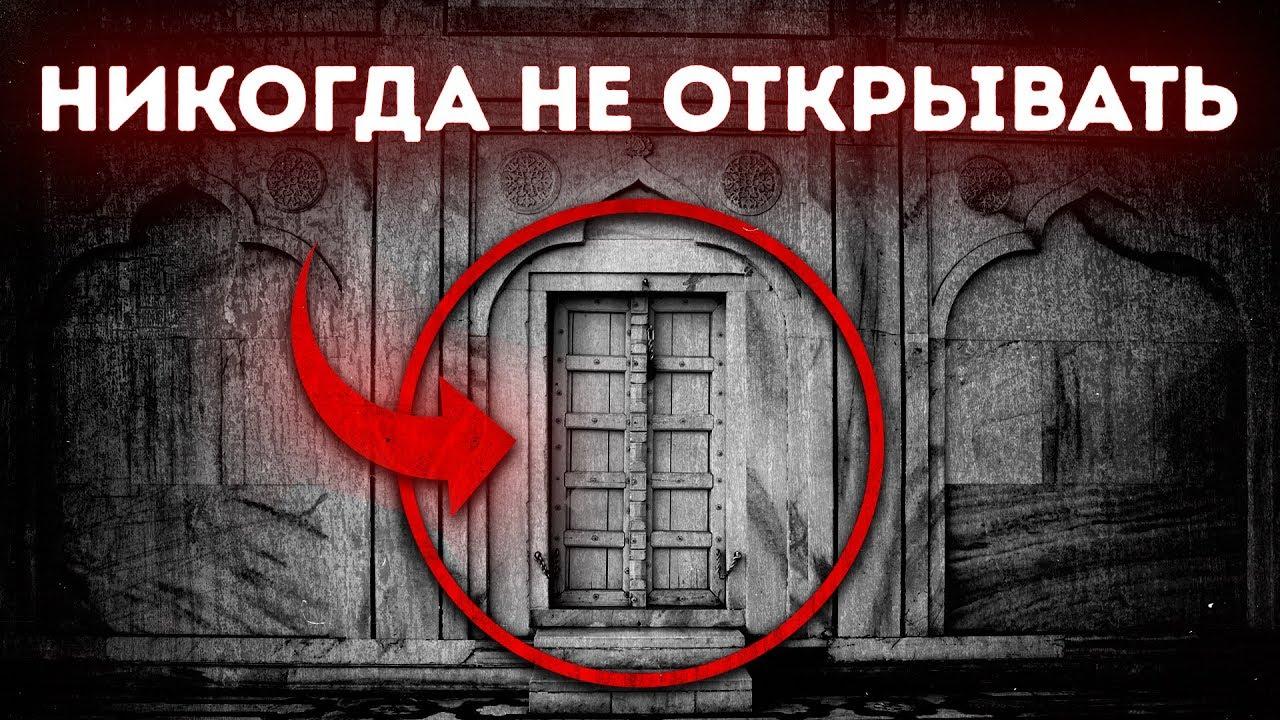 4 загадочных двери, которые не стоит открывать никогда