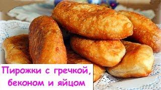 Пирожки с Гречкой, Беконом и Яйцом - Ароматные и Очень Вкусные