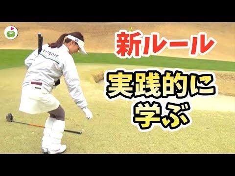 ゴルフの新ルール、意外と解釈まちがってませんか?
