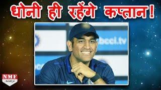 देखिए कैसे अब भी M S Dhoni ही रहेंगे Captain