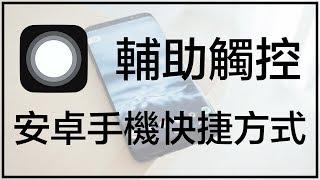 【iQiQi】#160 安卓手机如何使用iPhone手机上的AssistiveTouch辅助触控快捷方式?