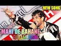 MAHI DE BAHANE | GULAM JUGNI JI | NEW SONG | FULL AUDIO 2018