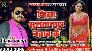 kushbhavanpur jila Sultanpur ke nabab DJ song singar vinay pandey sajjan Khan sweet lambhua Deepak