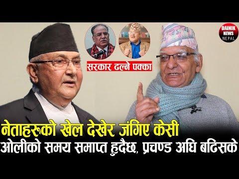 अन्ततः सरकार ढल्ने नैे भयाे ? प्रचण्ड अघि बढिसके, अालीकाे िदन समाप्त Chitra Bahadur Kc ।