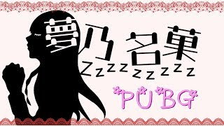 [LIVE] 【PUBG#51】ねむいけどドン勝もたべたい…… Vtuberさん乱入歓迎【夢乃名菓ののんびりゲーム生放送】