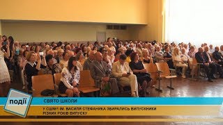 У Коломийській СШ №1 імені Василя Стефаника збирались випускники різних років