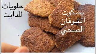 بسكوت الشوفان الدايت الصحي المشبع /ايه نصيف
