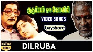 Dilruba - Kudumbam Oru Koyil Video Song | Sivaji Ganesan | Lakshmi