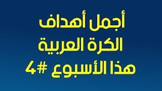 أجمل أهداف الكرة العربية هذا الأسبوع #4