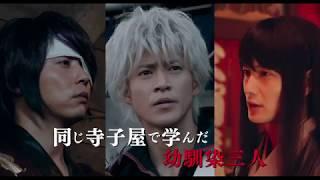 映画『銀魂』メイキング(盟友編)【HD】2017年7月14日(金)公開