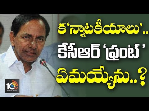 Local Parties Become Power The Nation | JDS and TRS | KCR Federal Front | 10TV