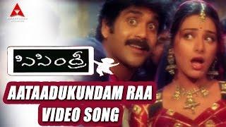 Sisindri Movie || Aataadukundam Raa Video Song || Nagarjuna, Tabu