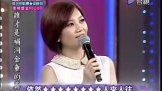 百萬大歌星 2012-08-11 pt.1/7 梁靜茹 林逸欣 康康 萬芳