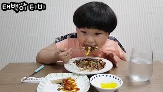 초딩먹방 어린이 먹방 …
