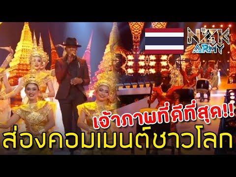 ส่องคอมเมนต์ชาวโลก-เกี่ยวกับการจัดงานMiss Universe 2018ในประเทศไทยที่ผ่านมา