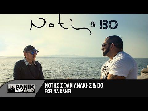Νότης Σφακιανάκης - Έχει Να Κάνει feat. BO | Official Music Video