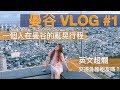 曼谷Vlog #1 一個人在曼谷亂晃可以去哪,你知道泰國人的英文程度比台灣好嗎?