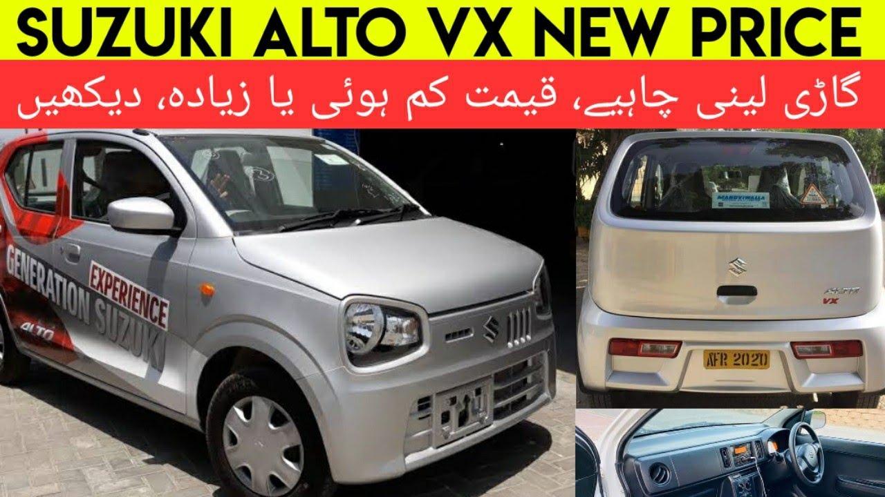 Suzuki Alto VX New Price In Pakistan | Pak Suzuki New Price | CarsMaster