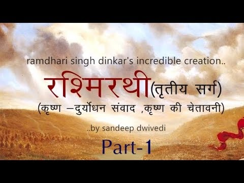 Hindi Kavita: रश्मिरथी (तृतीय सर्ग ) कृष्ण -दुर्योधन संवाद : part 1 of 2 : ramdhari singh dinkar
