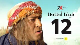 مسلسل فيفا اطاطا الحلقة الثانية عشر   12 - بطولة محمد سعد - إيمي سمير غانم 😂