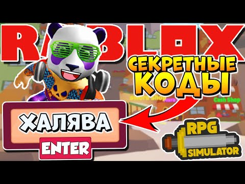 БИТВА С БОССАМИ и КОДЫ - РОБЛОКС РПГ СИМУЛЯТОР | Roblox RPG Simulator Codes