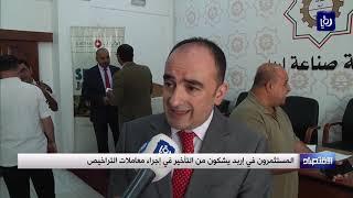 المستثمرون في إربد يشكون من التأخير في إجراء معاملات التراخيص (8/10/2019)