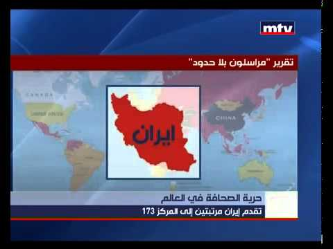 Reporters without Borders Press Freedom Index 2014 - MTV Lebanon News – Jean Nakhoul – 12-02-2014