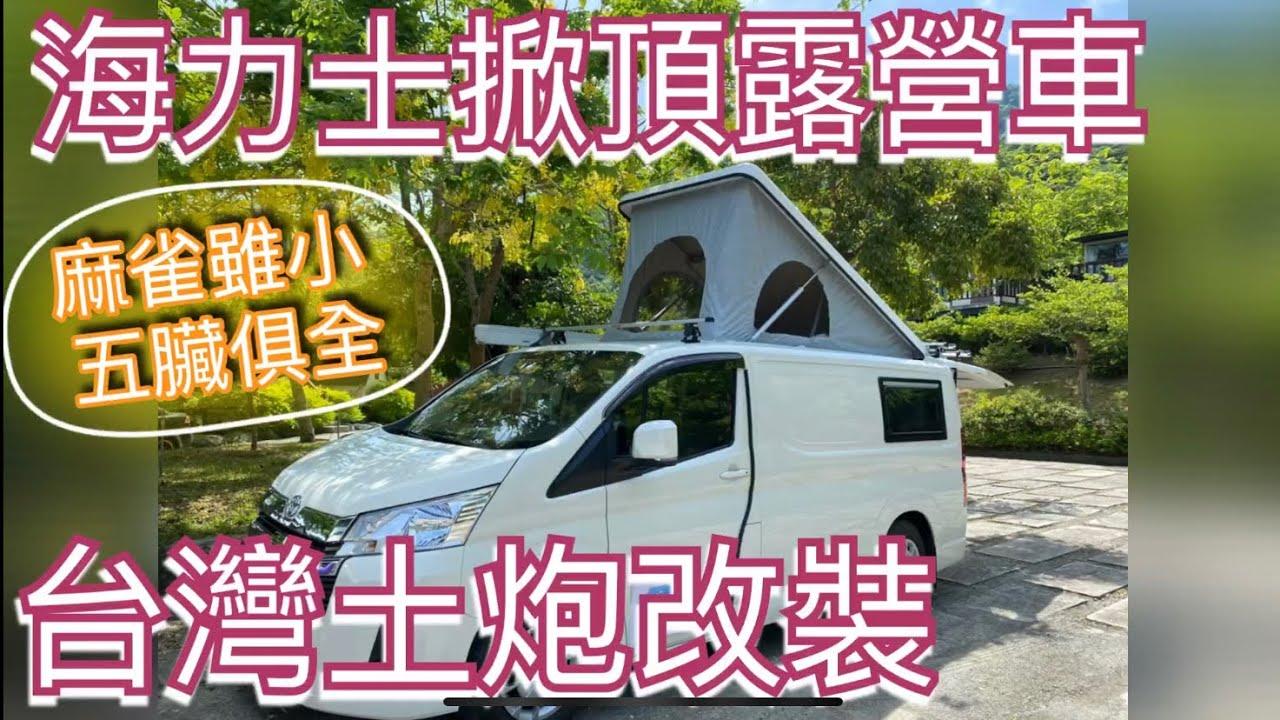 台灣土炮改裝~海力士電動掀頂露營車,麻雀雖小,五臟俱全,駐車冷暖氣,浴室冷熱水樣樣有。
