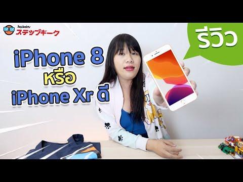 รีวิว iPhone8 ปี 2020 หรือ Android ตัว TOP 2019 !!!? - วันที่ 19 Feb 2020