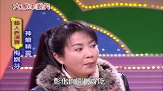 【大家來說笑】(梅嫦芬、劉美玲、康龍)第556集_2006年