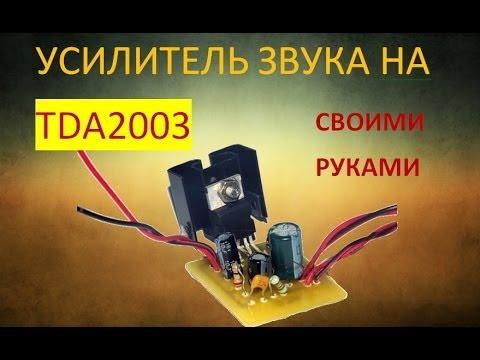 усилитель звука на TDA2003