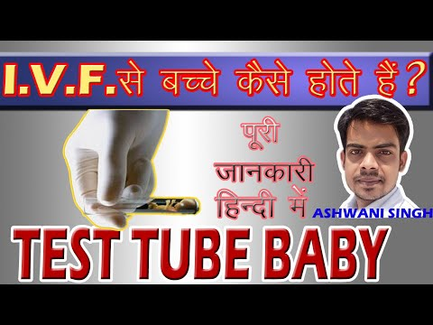 IVF se bacche kaise hote hain | in vitro fertilization | test tube baby kya hai | medicopanti| hindi
