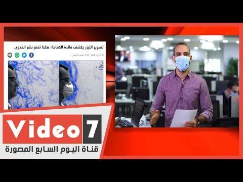 الكمامة مش عيب.. لهذه الأسباب علينا جميعًا الالتزام بالاجراءات  - 16:00-2020 / 5 / 18