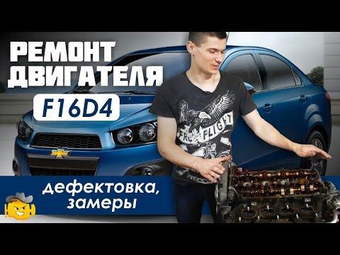 Ремонт двигателя F16D4 1,6 | Chevrolet Aveo T300