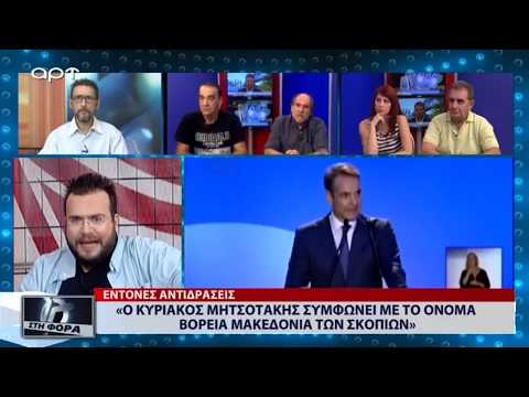 Ο Κυριάκος Μητσοτάκης συμφωνεί με το όνομα Βόρεια Μακεδονία των Σκοπίων  (ΑΡΤ, 17/9/18)