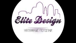 Натяжные потолки в Воронеже и Воронежской области от компании Elite Design +7 (473) 291-58-89