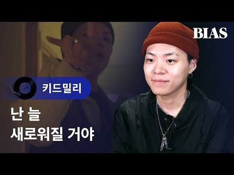 [BIAS Player] 키드밀리(Kid Milli) - WHY DO F*CKBOIS HANG OUT ON THE NET