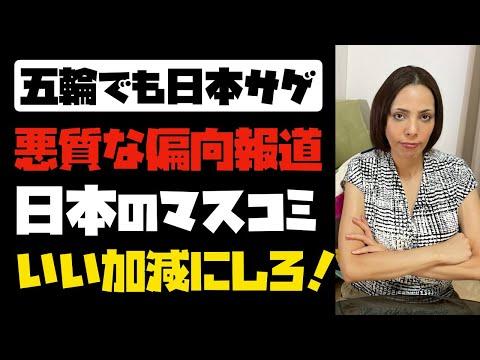 フェイクニュースによる日本サゲが酷過ぎる。日本のマスコミ、いい加減にしろ!!