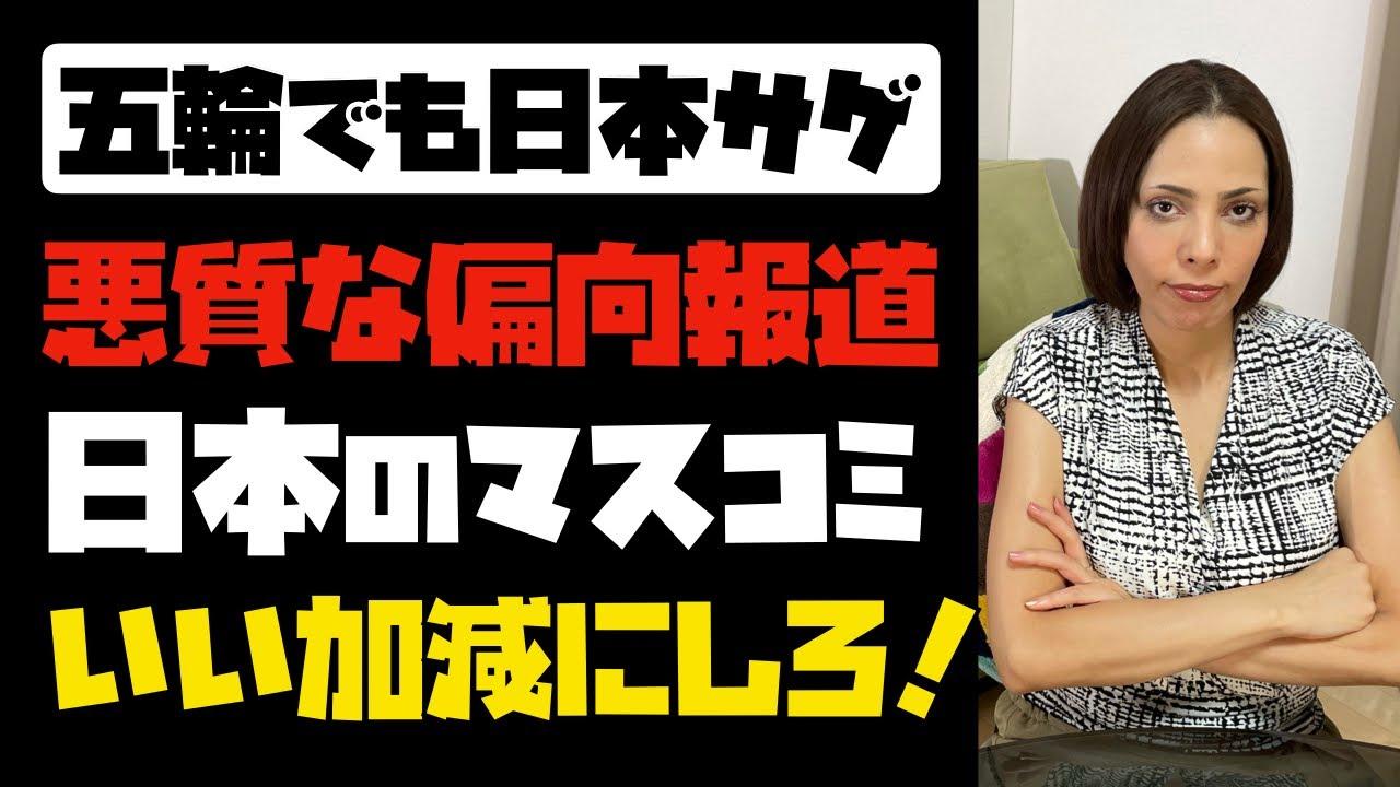【東京五輪】フェイクニュースによる日本サゲが酷過ぎる。日本のマスコミ、いい加減にしろ!!