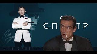 007: Спектр. Успех или разочарование?