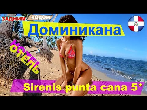 Задним Ходом по Sirenis Punta Cana Resort Casino & Aquagames. DOMINICANA