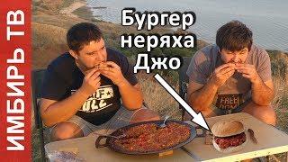 Бургер неряха Джо (Sloppy Joe) - Имбирь ТВ