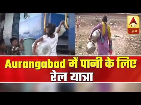 Meghdoot Full | Aurangabad Residents Travel By Train To Fetch Water | ABP News