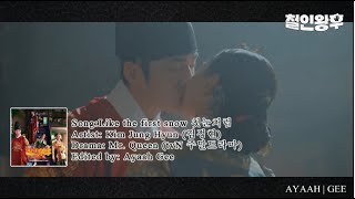 Download Kim Jung Hyun (김정현) - Like the First Snow (첫눈처럼) | Mr. Queen OST (철인왕후)