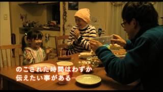 がんに侵され余命わずかな母親が幼い娘にみそ汁作りを通して愛情と生き...