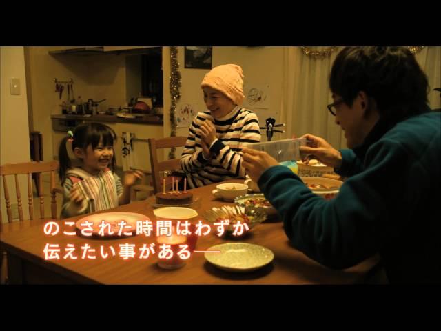 映画『はなちゃんのみそ汁』予告編