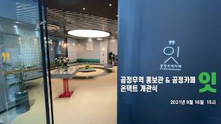 공정무역 홍보관 & 공정카페 '잇' 온택트 개관…