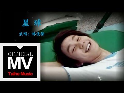 林俊傑 JJ Lin【星球 Planet】官方完整版 MV
