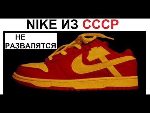 видео: Лютые приколы. Найк из СССР. Не развалятся! (Коммунайки)