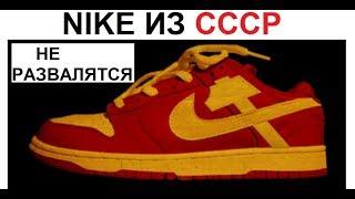 Лютые приколы. Найк из СССР. Не развалятся! (Коммунайки)